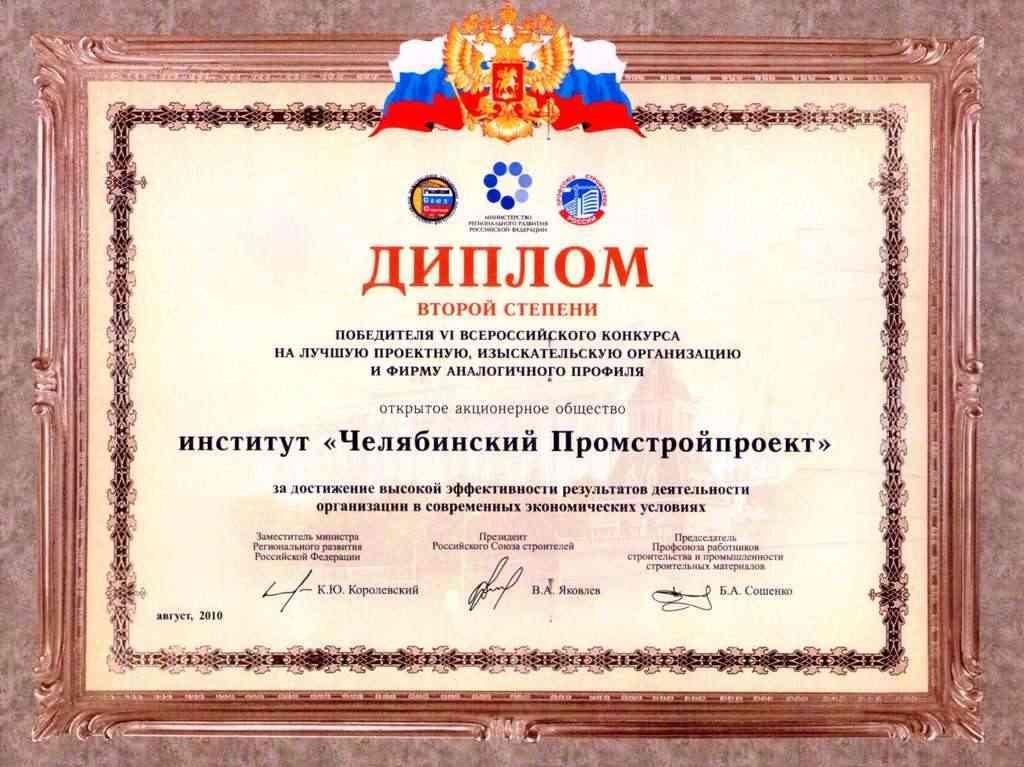 Всероссийский конкурс на лучшее предприятие