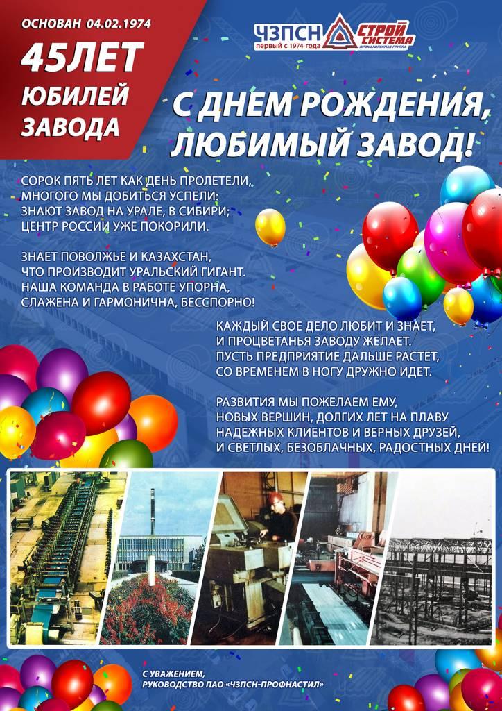 Юбилей завода «ЧЗПСН-Профнастил»